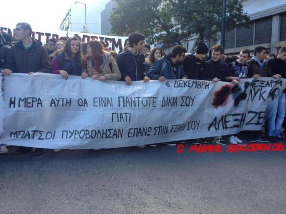 (Φωτογραφία από το κεντρικό πανό της σημερινής πορείας σήμερα 6/12/12 στο κέντρο της Αθήνας - από ΑΝΤΙΠΛΗΡΟΦΟΡΗΣΗ)