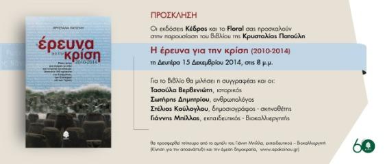 PATOULI_PROSKLISI_20_12_14NET-2
