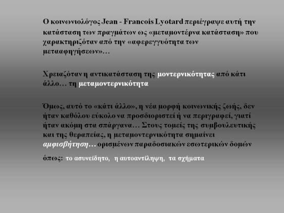 Διαφάνεια19