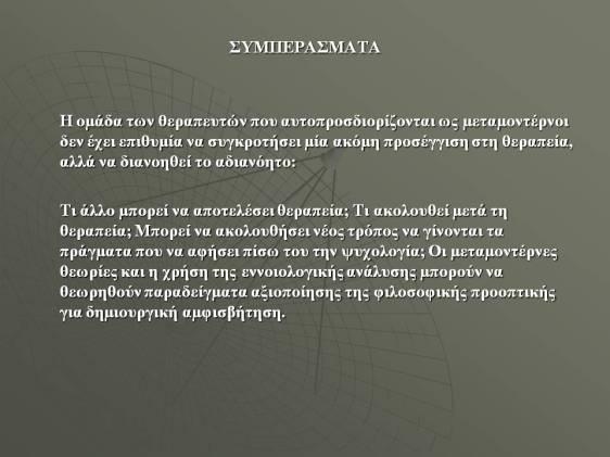 Διαφάνεια23
