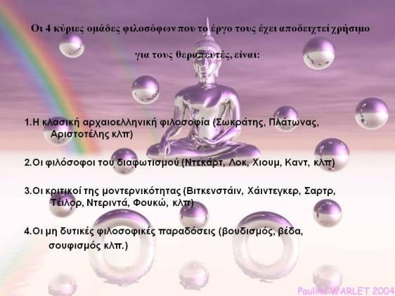 Διαφάνεια4