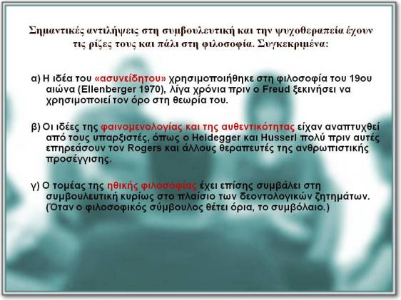 Διαφάνεια5