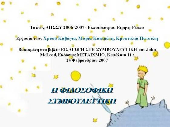 Patouli_ergasia_2007