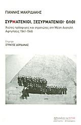 Συρματένιοι, ξεσυρματένιοι· όλοι. Χιώτες πρόσφυγες και στρατιώτες στη Μέση Ανατολή: Αφηγήσεις 1941-1946 - του Γιάννη Μακριδάκη - Εκδόσεις Εστία, 2010