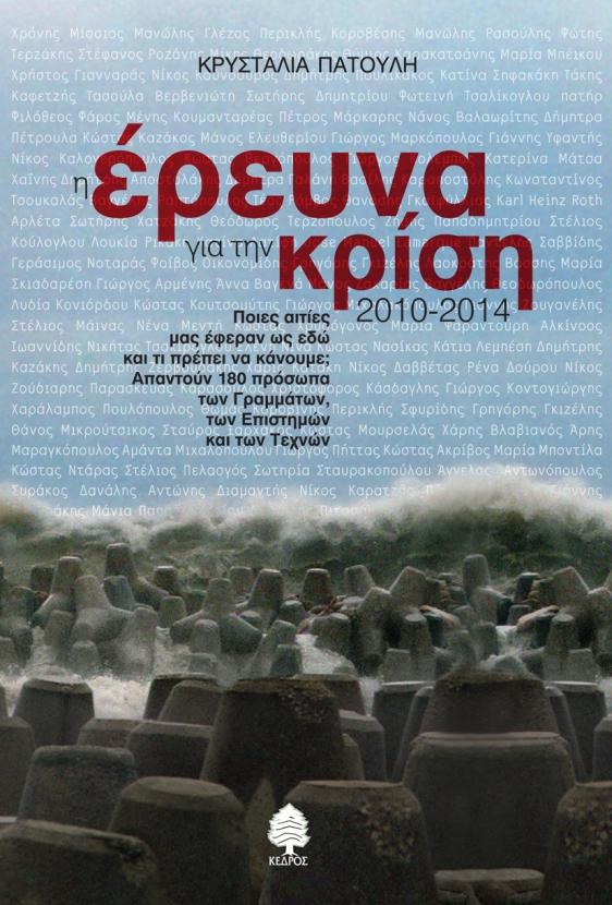 Οι εκδόσεις Κέδρος και το Floral σάς προσκαλούν σε συζήτηση για τα αποτελέσματα της «Έρευνας για την κρίση (2010-2014)» της Κρυσταλίας Πατούλη με αφορμή το ομώνυμο βιβλίο που μόλις κυκλοφόρησε, την Δευτέρα 15 Δεκεμβρίου 2014, στις 8 μ.μ. στο Floral Bookstore στα Εξάρχεια* *Περισσότερα: https://afigisizois.wordpress.com/2014/10/01/h-%CE%AD%CF%81%CE%B5%CF%85%CE%BD%CE%B1-%CE%B3%CE%B9%CE%B1-%CF%84%CE%B7%CE%BD-%CE%BA%CF%81%CE%AF%CF%83%CE%B7-%CF%84%CE%B7%CF%82-%CE%BA%CF%81%CF%85%CF%83%CF%84%CE%B1%CE%BB%CE%AF%CE%B1%CF%82-%CF%80/