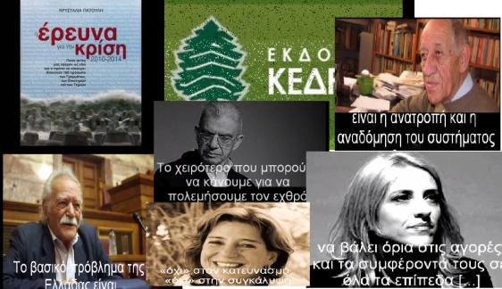 i ereyna gia tin krisi_patouli_kedros