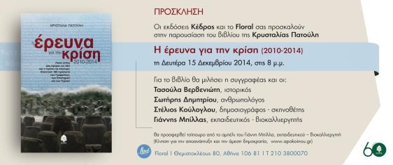 PATOULI_PROSKLISI_15_12_14D