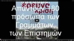 video_h ereyna gia tin krisi_patouli_kedros