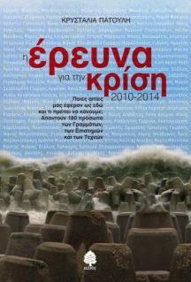 Έρευνα για την κρίση 2010-2014 - Βιβλίο - Έρευνα της Κρυσταλίας Πατούλη