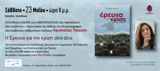 KAMP_15_04_15prosk2