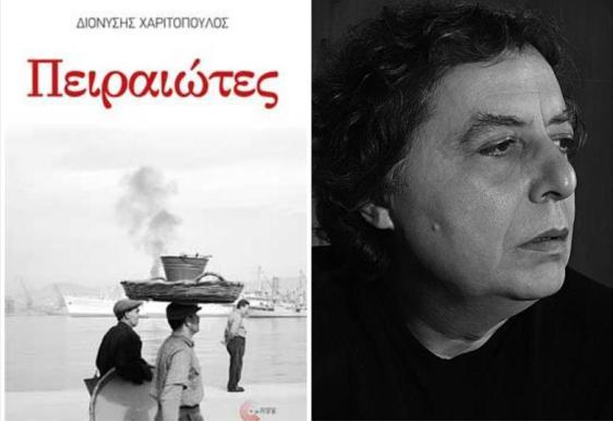peiraiotes_charitopoulos
