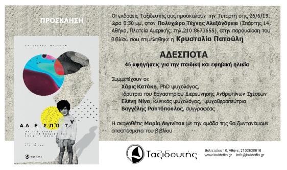 prosklisi_Alexandreia_Patouli. jpg